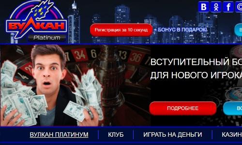 Обзор сайта vulkan-platinum-casino.net