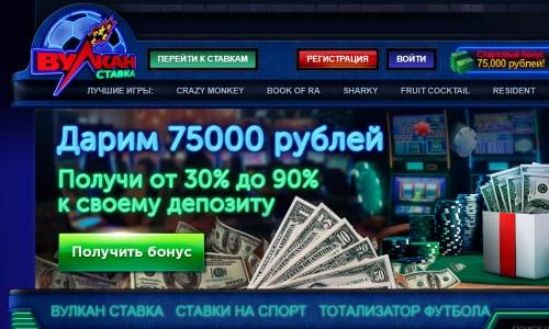 Обзор сайта vulkanstavka24.com