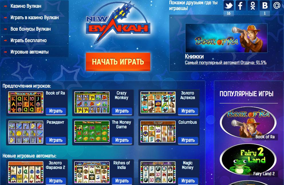 играть вулкан онлайн