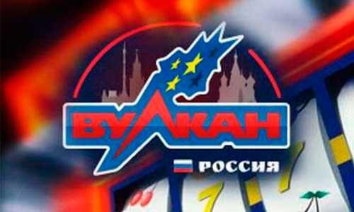 игровые автоматы Вулкан Россия